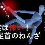 サッカー香川真司も捻挫で悩んだ!足首捻挫の恐ろしさと予防法!