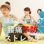 腰痛やぎっくり腰の予防法とは?自宅で手軽に誰でもできる?