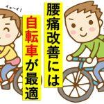 ロードバイクや自転車で腰痛を改善できる?その理由と効果とは