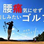 ゴルフの石川遼も腰痛で悩んでいる?原因や改善方法はある?