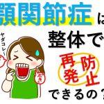 あくびが原因であごが鳴る?顎関節症と身体のゆがみの関係とは?