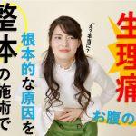 子宮の痛みがチクチク辛い!生理痛は腰痛を引き起こす原因も!