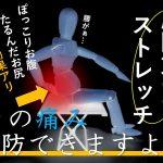 ⑤股関節をストレッチして腰痛予防!ぽっこりお腹にも効果?