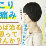 ③鎖骨胸筋筋膜のストレッチ!だる重い肩が軽くなる人続出?