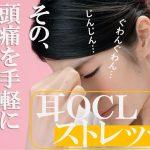 頭痛をストレッチで簡単に治す方法は?耳をつまむだけで?!