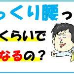 ギックリ腰はどれくらいの期間でよくなる?初めての人の疑問
