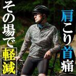 ロードバイクで肩こり首痛にすぐ効くストレッチなんてある?